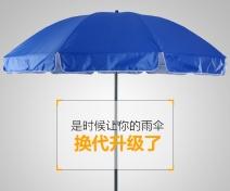 太阳伞-经典案例