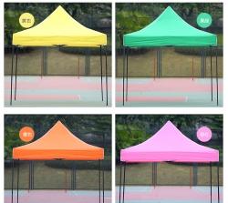 云南广告帐篷|昆明天尚伞蓬厂|折叠帐篷印刷|四脚大伞批发